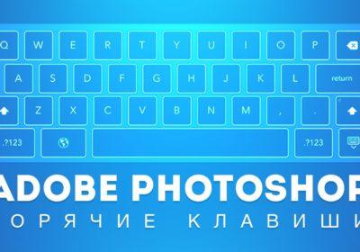 Горячие клавиши Photoshop (шпаргалка какая обязательно пригодится). Сочетаниях клавиш Фотошопа