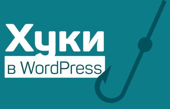 Создаем сайт для клиента на WP. Полезные хуки, плагины и доработки по сайту