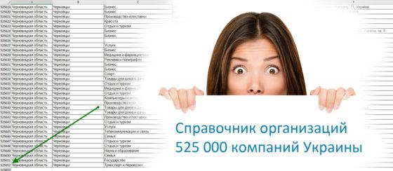 Справочник организаций за Декабрь 2018 года! База 525 000 компаний