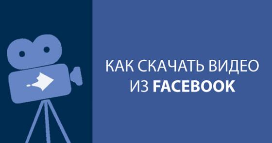Как скачать видео с Фейсбука? Сервис uk.savefrom.net