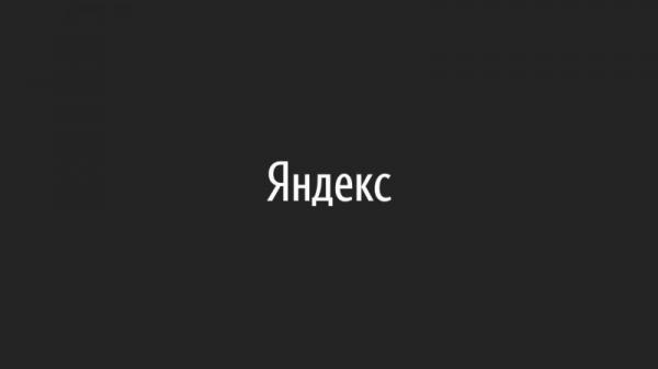 Девятая Вебмастерская Яндекса — прямая трансляция