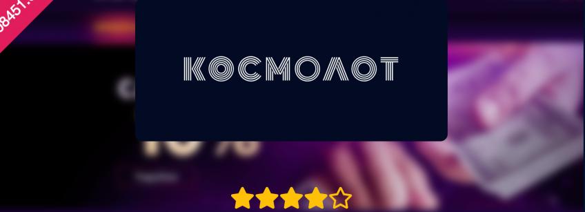 В онлайн казино Космолот регистрация и вход на сайте подарят бонусный пакет