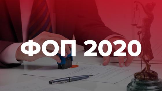 Депутаты предложили создать 5 группу ФОП с налоговой ставкой 0%. Специально для «стартапов»