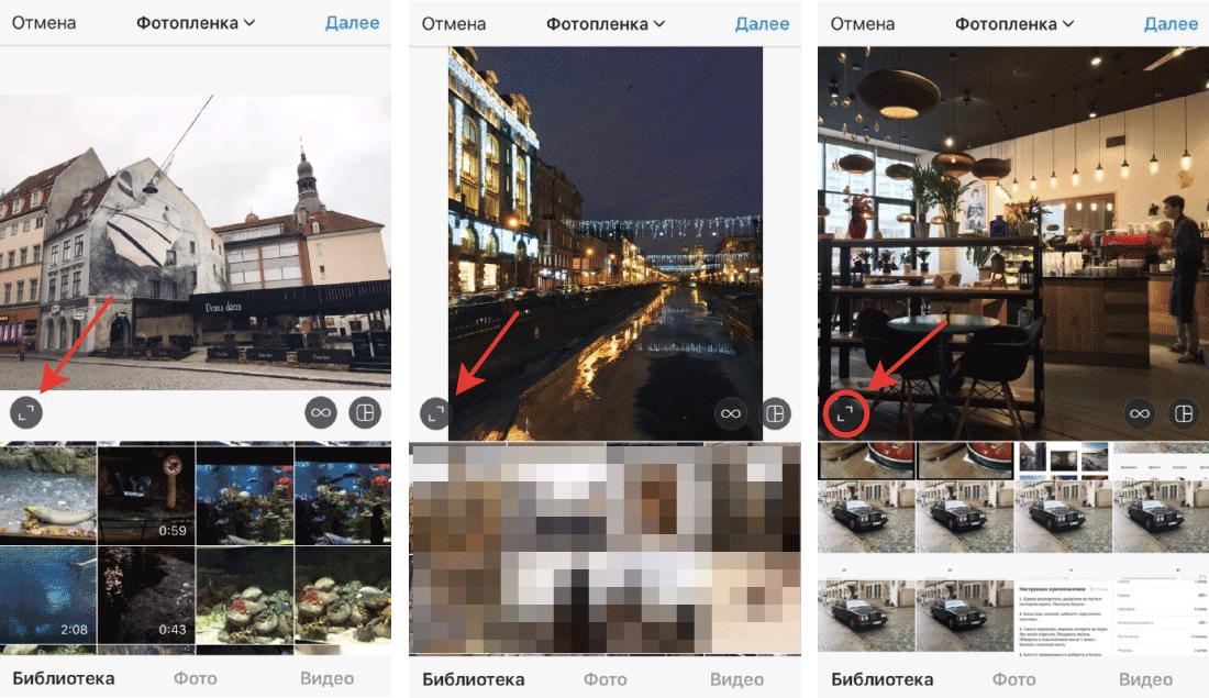 Как добавить в Инстаграм вертикальные и горизонтальные фото?
