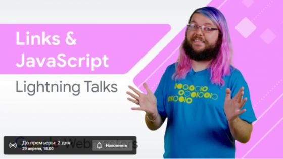 Google анонсировал первое видео в новой серии Lightning Talks