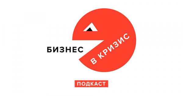 Подкаст «Бизнес в кризис»: украинские предприниматели говорят о работе в кризис