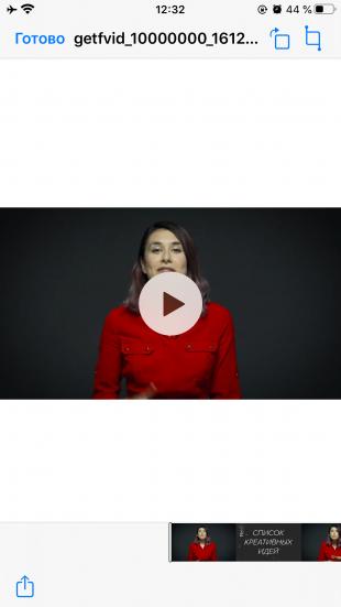 Как скачать видео из Facebook
