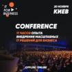 20 ноября в Киеве пройдет IT FOR BUSINESS CONFERENCE