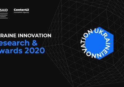 Оскар для украинских инноваторов — открыта регистрация на финал Ukraine Innovation Awards 2020
