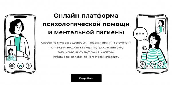 Стартап дня: онлайн-платформа психологической поддержки Goodo