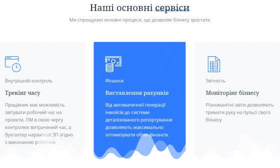 Стартап дня: система управления финансами IT-компаний ITFin