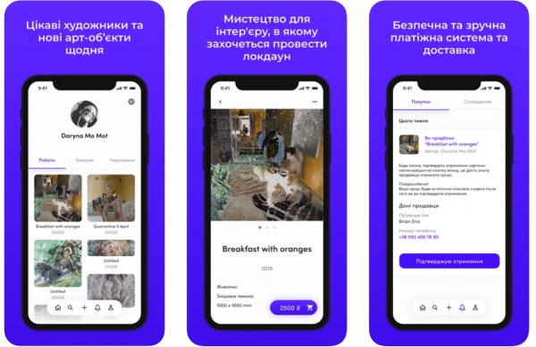 В Украине запустили социальную сеть-маркетплейс современного искусства Cittart