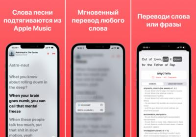 Стартап дня: сервис изучения английского во время прослушивания музыки Songster