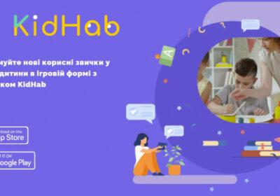 Стартап дня: додаток для батьків і дітей KidHab