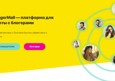 Стартап дня: платформа для работы с блогерами BloggerMall