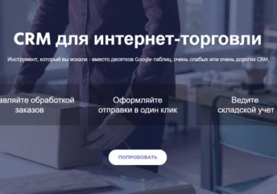 Стартап дня: сервис автоматизации онлайн-торговли KeyCRM