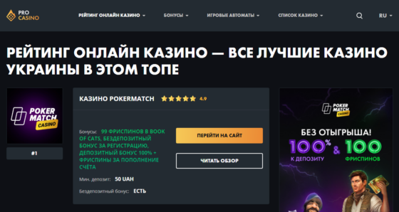 Важные особенности рейтинга онлайн казино