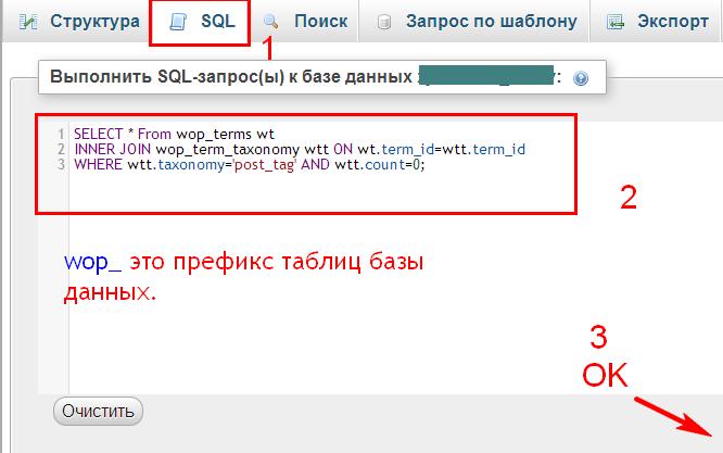 всех sql базе данных удаления запрос в таблиц