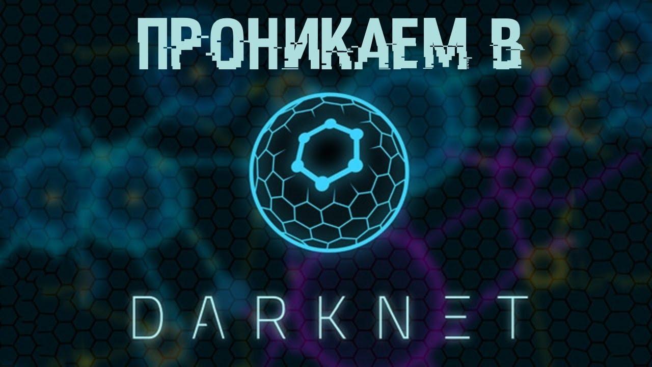 Темная сторона интернета darknet gydra тор браузер для убунту скачать гирда