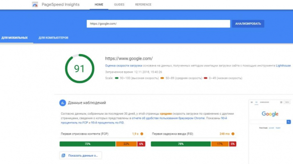 Google обновил дизайн инструмента PageSpeed Insights
