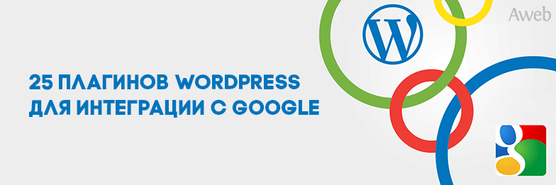 25 плагинов на WordPress для сервисов Google